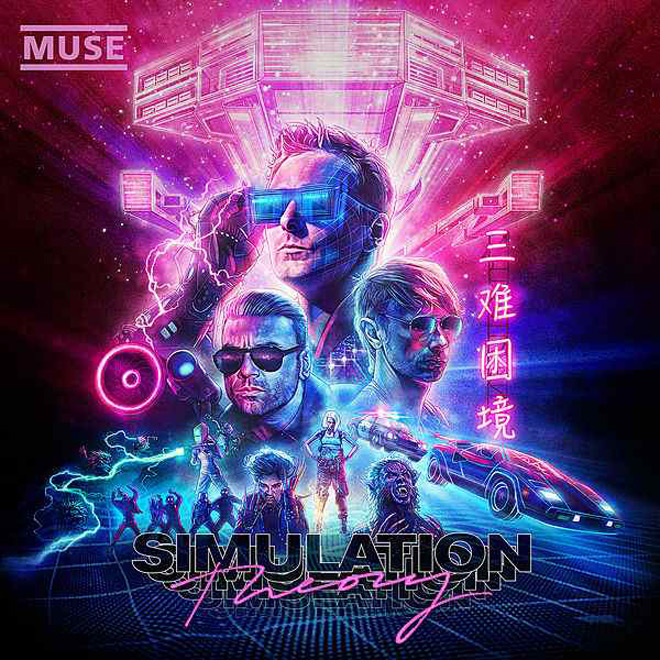 muse - Muse - Simulation Theory (Album Review)